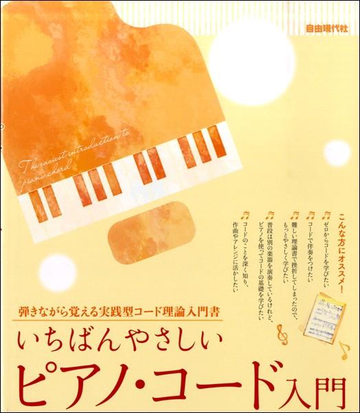 楽譜 いちばんやさしい ピアノ・コード入門 / 自...