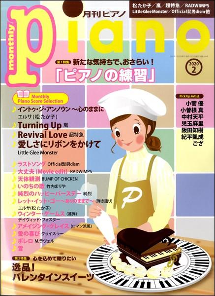 雑誌 月刊ピアノ 2020年2月号 / ヤマハミュージ...