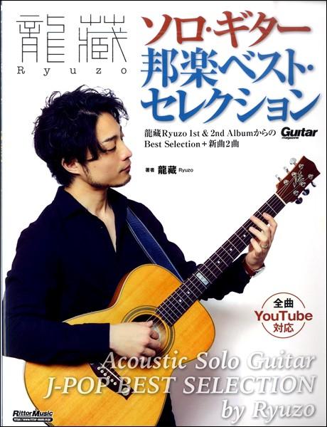 楽譜 龍藏Ryuzo ソロギター邦楽ベストセレクショ...