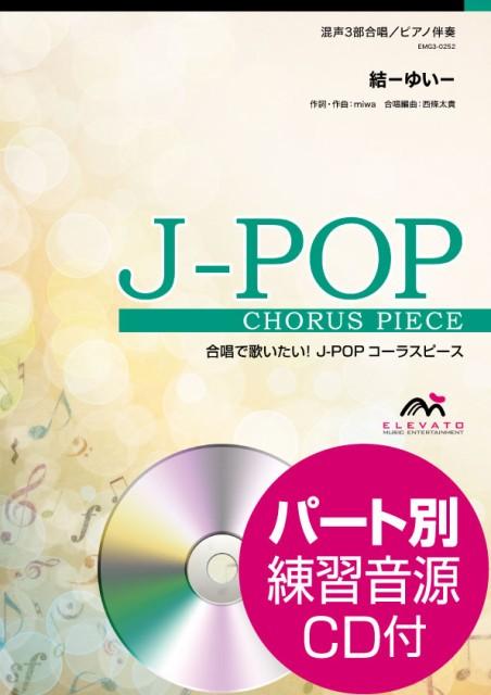 楽譜 J−POPコーラスピース 混声3部合唱(ソプラ...