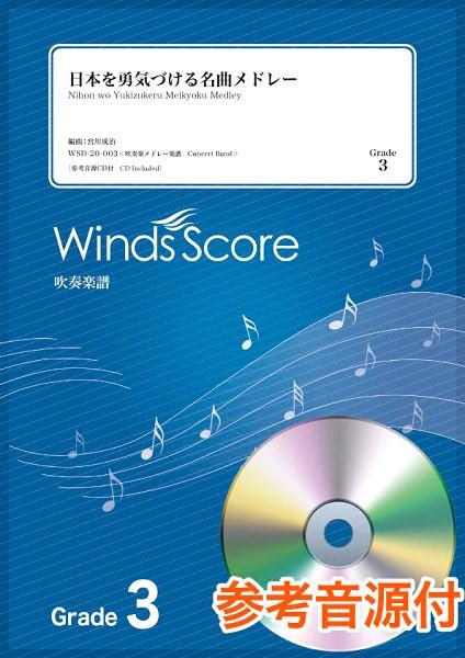 楽譜 吹奏楽メドレー楽譜 日本を勇気づける名曲メ...