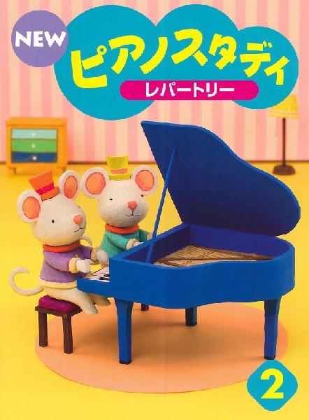楽譜 NEW ピアノスタディ レパートリー2 / ヤマ...