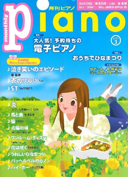 雑誌 月刊ピアノ 2021年3月号 / ヤマハミュージ...