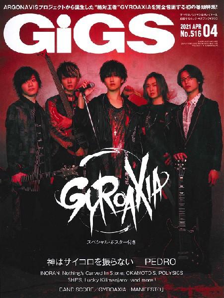 雑誌 月刊GiGS/ギグス 2021年4月号 / シンコー...