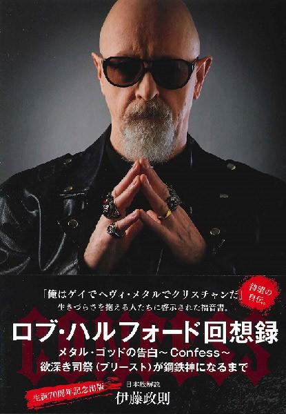 ロブ・ハルフォード回想録 Confess〜告白〜 / DU...