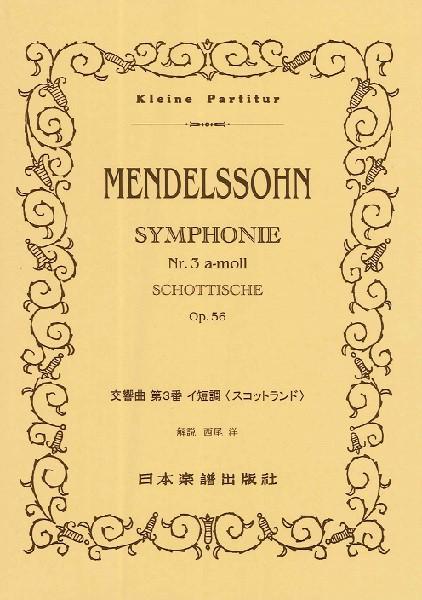 楽譜 (398)メンデルスゾーン 交響曲第3番 イ短...
