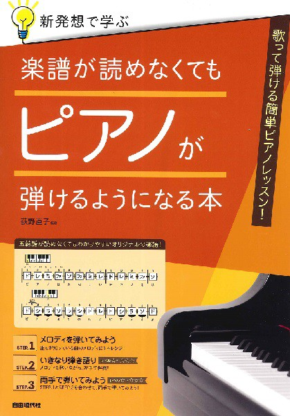 楽譜 新発想で学ぶ 楽譜が読めなくてもピアノが弾...