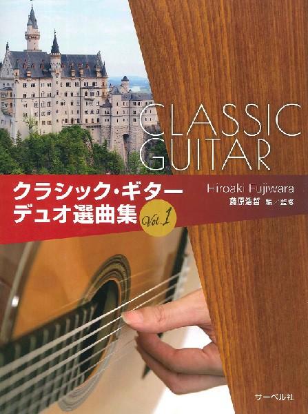 楽譜 クラシック・ギターデュオ選曲集1 / サーベ...