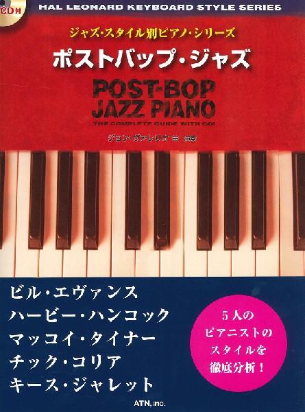 楽譜 ジャズ・スタイル別ピアノ・シリーズ ポスト...