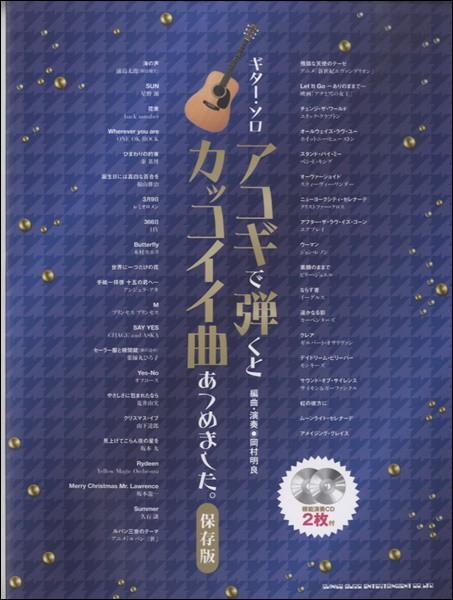 楽譜 ギター・ソロ アコギで弾くとカッコイイ曲あ...