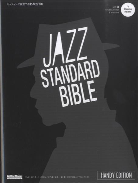 楽譜 ジャズ・スタンダード・バイブル ハンディ版...
