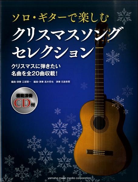 楽譜 ソロギターで楽しむ クリスマスソング セレ...