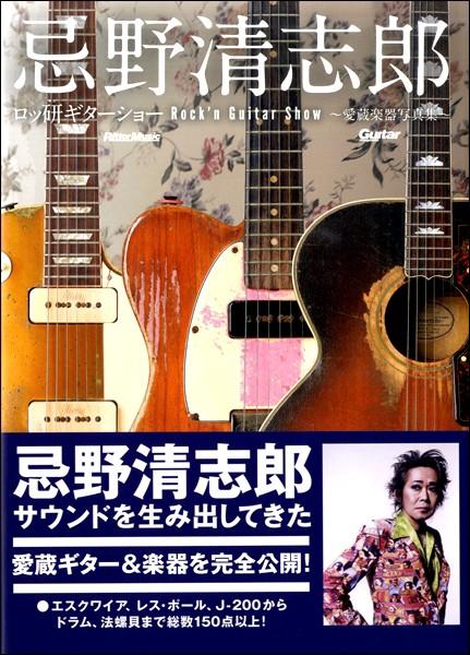 ギターマガジン 忌野清志郎 ロッ研ギターショー ...