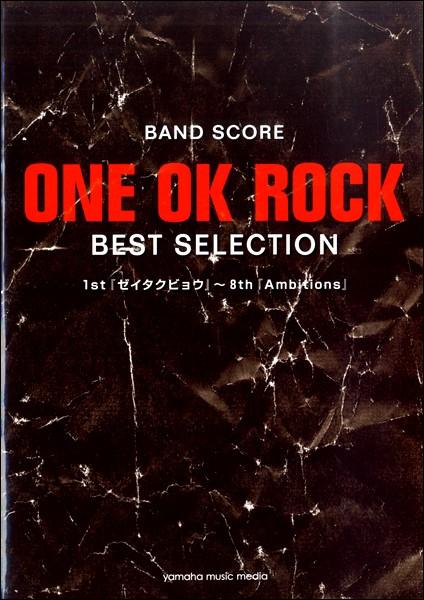 楽譜 バンドスコア ONE OK ROCK BEST SELECTION 1...