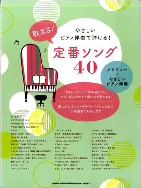 楽譜 やさしいピアノ伴奏で弾ける!歌える!定番...