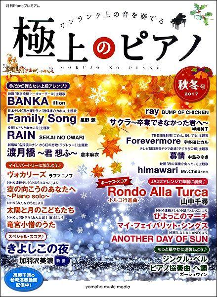 楽譜 月刊PIANOプレミアム 極上のピアノ2017秋冬...