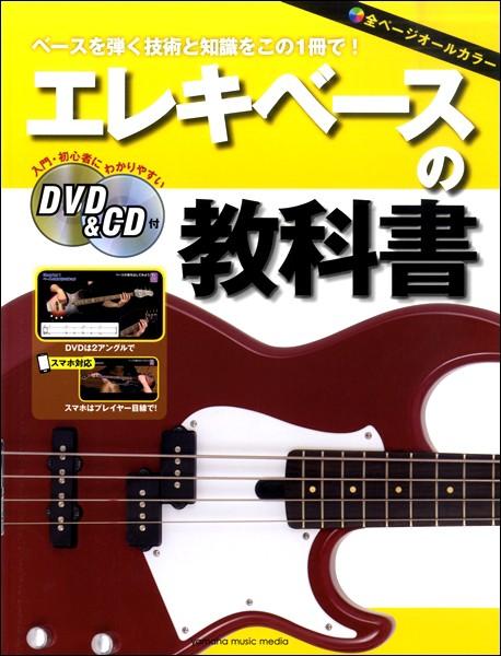 楽譜 エレキベースの教科書 DVD&CD付 / ヤマハ...