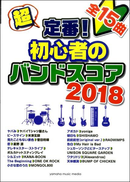 楽譜 超定番!初心者のバンドスコア2018 / ヤマ...