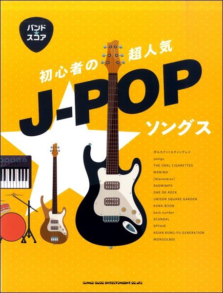 楽譜 バンド・スコア 初心者の超人気J−POPソング...