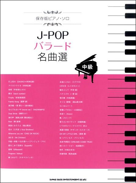 楽譜 保存版ピアノ・ソロ J−POPバラード名曲選[...