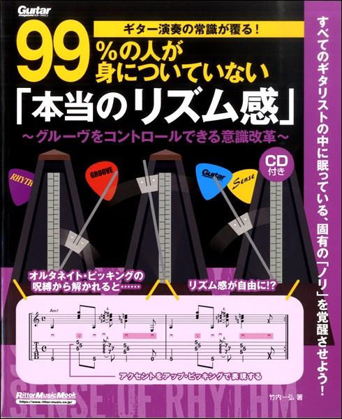 楽譜 ギター演奏の常識が覆る!99%の人が身につ...