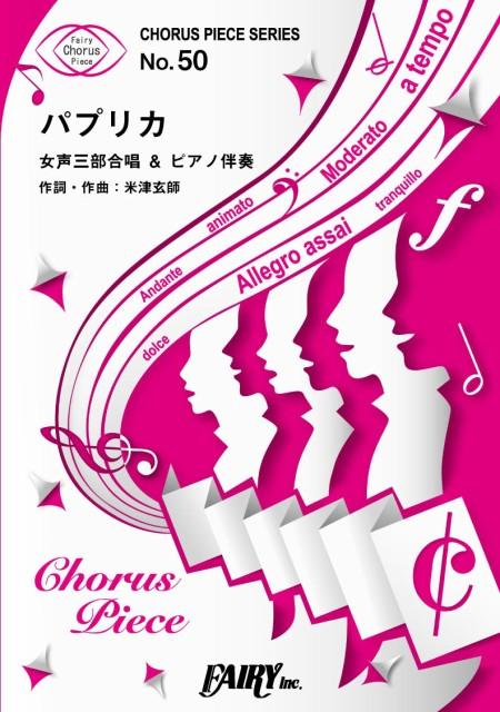 楽譜 CP50コーラスピース パプリカ〈女声三部合唱...