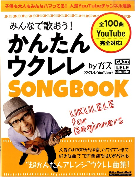 楽譜 みんなで歌おう! かんたんウクレレSONGBOOK...