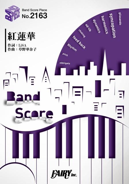 楽譜 BP2163バンドスコアピース 紅蓮華/LiSA / ...