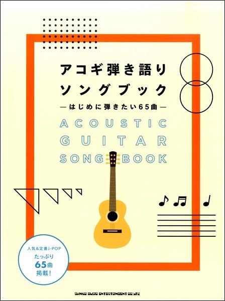 楽譜 アコギ弾き語りソングブック —はじめに弾...