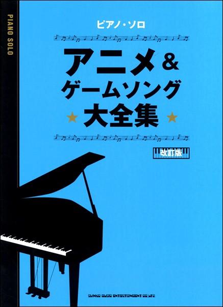 楽譜 ピアノ・ソロ アニメ&ゲームソング大全集...
