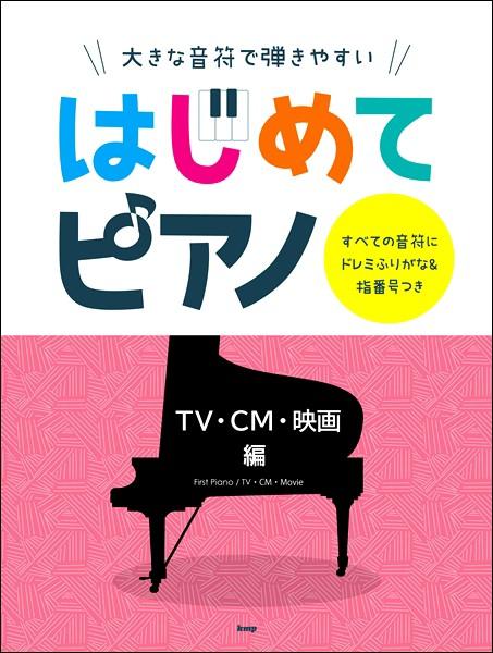 楽譜 大きな音符で弾きやすい はじめてピアノ TV...
