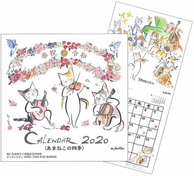 2020《あまねこの四季》カレンダー 雨田光弘...