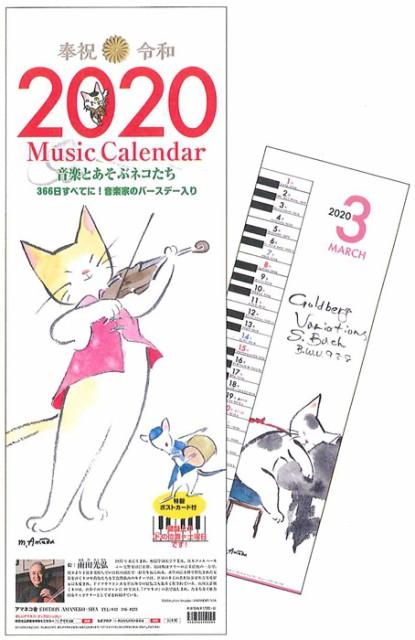 2020ミュージック・カレンダー 雨田光弘 《...