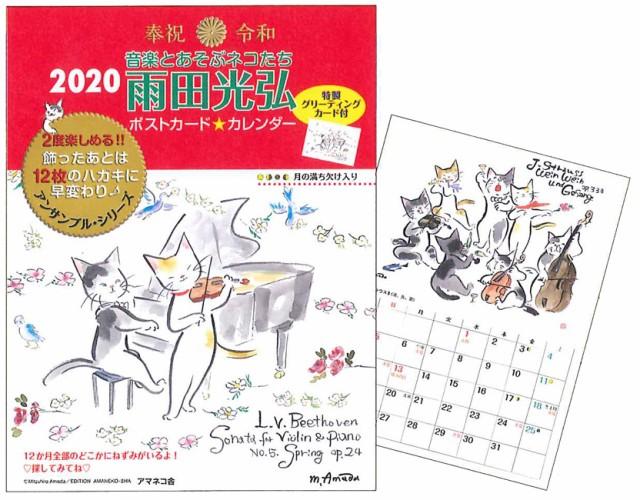 2020ポストカード・カレンダー 雨田光弘 《...
