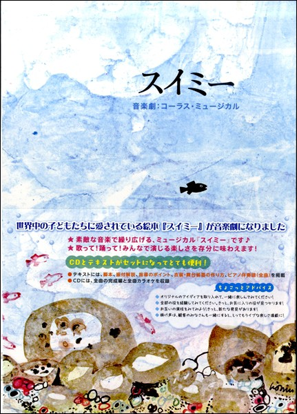 CD 音楽劇:コーラス・ミュージカル「スイミー」 ...