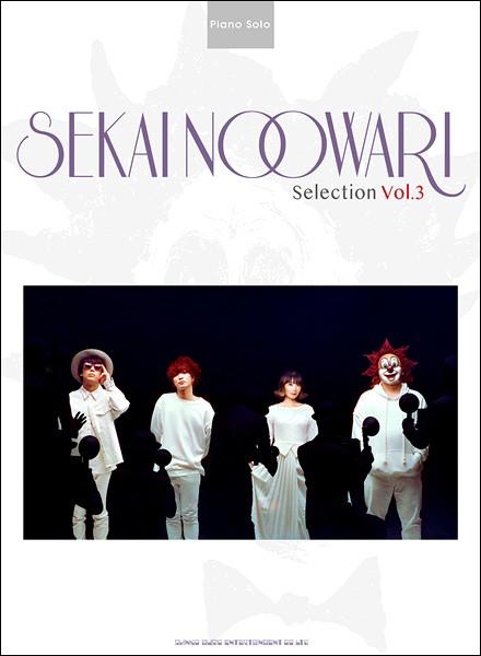 楽譜 ピアノ・ソロ SEKAI NO OWARI Selection Vol...