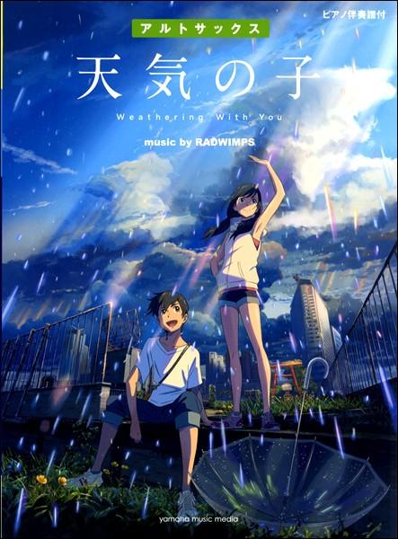 楽譜 アルトサックス 「天気の子」 music by RADW...
