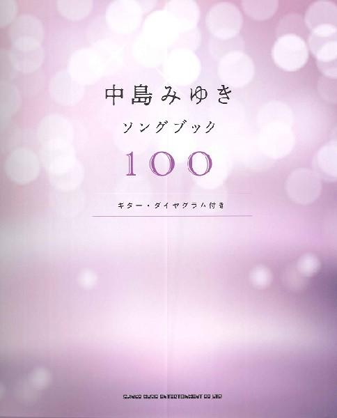 楽譜 ギター弾き語り 中島みゆきソングブック100 ...