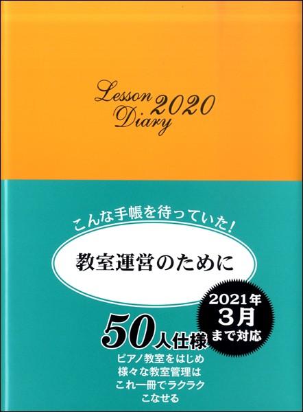 レッスンダイアリー 2020 / カワイ出版【予...