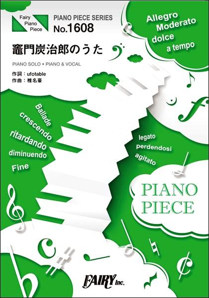 楽譜 PP1608ピアノピース 竈門炭治郎のうた/椎名...