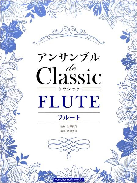 楽譜 フルート アンサンブル de クラシック / ヤ...