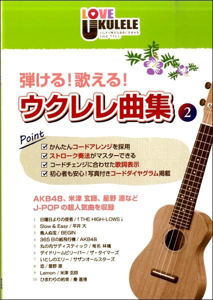 楽譜 弾ける!歌える! ウクレレ曲集2 / 島村楽...