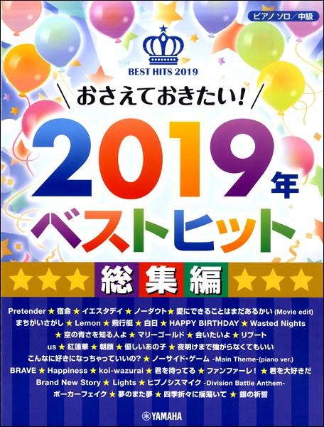 楽譜 ピアノソロ 中級 おさえておきたい!2019年...