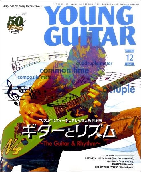 雑誌 ヤングギター 2019年12月号 / シンコーミュ...