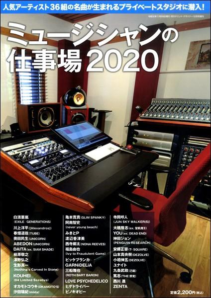 雑誌 ミュージシャンの仕事場2020/サウンドデザ...