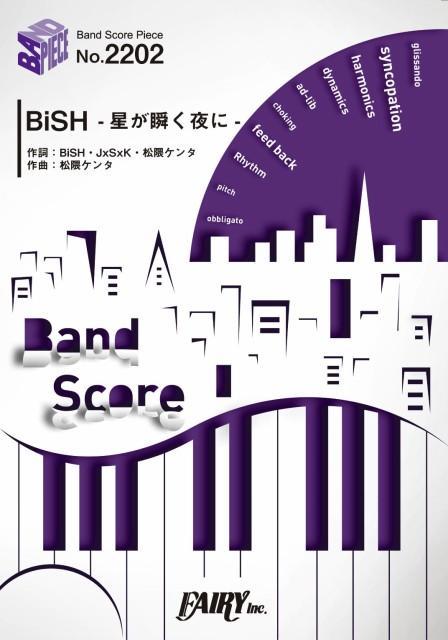 楽譜 BP2202バンドスコアピース BiSH−星が瞬く夜...