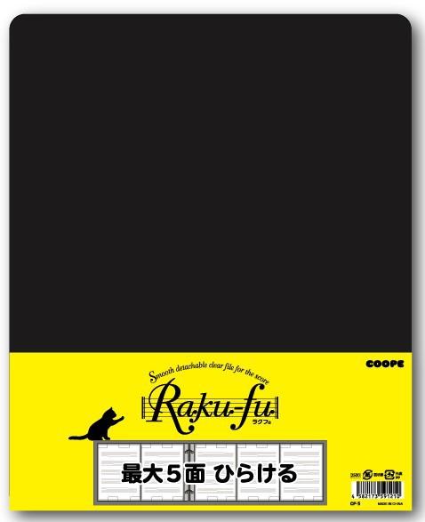 CF−5 最大5面ひらけるRaku−fu (ラ...