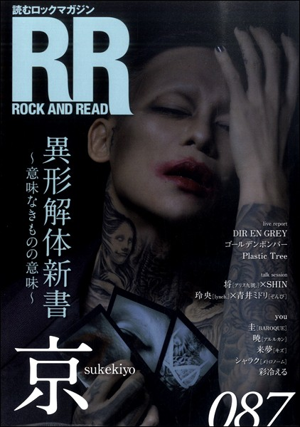 ROCK AND READ 087 / シンコー...