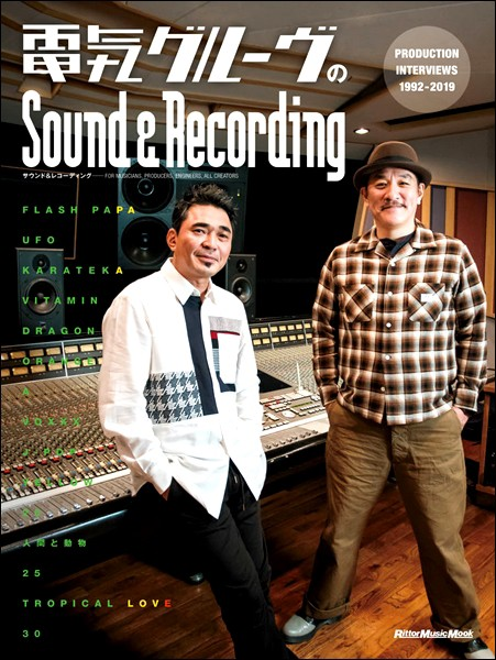 雑誌 電気グルーヴの Sound&Recording PRODUCTIO...