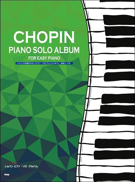 楽譜 やさしく弾ける ショパン ピアノ・ソロ・ア...